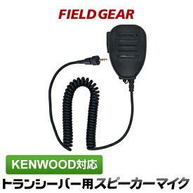 ケンウッド スピーカーマイクロホン KENWOOD デミトス DEMITOSS用 1ピン用 防水型ハンディ用 TPZ-D553SCH TPZ-D553MCH UBZ-M51L UBZ-M51S UBZ-M31 TPZ-D510 用 SMC-35 KMC-55 互換品 JIS防水保護等級5級 (IPX5)相当