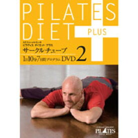 ステファン・メルモン ヨガ DVD ピラティス ピラティスダイエット プラス2 サークルチューブ