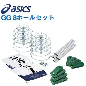 グラウンドゴルフ アシックス ASICS スタートセット ホールポスト 8ホールセット スタートマットセット 3283a026 グランドゴルフ グラウンドゴルフ用品