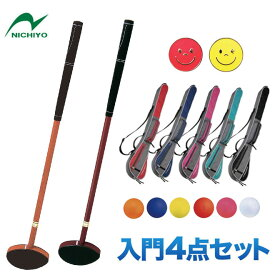 グラウンドゴルフ クラブ ニチヨー NICHIYO 入門用4点セット メンズ用セット レディース用セット グラウンドゴルフ用品 グランドゴルフ用品