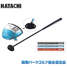 パークゴルフ クラブ HATACHI ハタチ PW-ハンマー PH2150 パークゴルフ用品