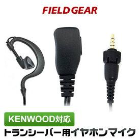 ケンウッド イヤホンマイク KENWOOD デミトス DEMITOSS用 1ピン用 耳掛け式 イヤホン付クリップマイクロホン TPZ-D553SCH TPZ-D553MCH UBZ-M51L UBZ-M51S UBZ-M31 TPZ-D510 用 トランシーバー用 イヤフォンマイク インカム EMC-13 互換品 VOX対応 FIELD GEAR FAMZ-KTPZM