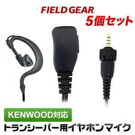 ケンウッド イヤホンマイク KENWOOD デミトス DEMITOSS用 1ピン用 耳掛け式 イヤホン付クリップマイクロホン 5個セット TPZ-D553SCH TPZ-D553MCH UBZ-M51L UBZ-M51S UBZ-M31 TPZ-D510 用 トランシーバー用 イヤフォンマイク インカムマイク EMC-13 互換品 VOX対応 FIELD GEAR
