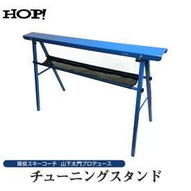 HOP! 軽量コンパクト チューニングスタンド HOPCS1 【チューンナップ用品 スキー スノーボード用品】【お手入れ・メンテナンス用品】
