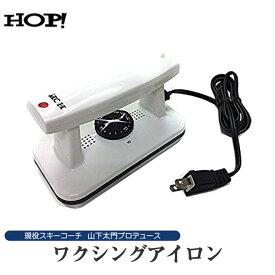 HOP! 海外でも使用可能!ワクシングアイロン WI-009(デュアル電圧)【チューンナップ用品 アイロン】【お手入れ・メンテナンス用品】