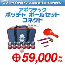 ボッチャボールセットコネクトBC-AP-001日本ボッチャ協会公認パラリンピックスポーツ用品【02P18Jun16】