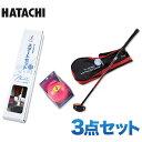 パークゴルフ HATACHI ハタチ パークゴルフクラブ スコアUPセット デルタ2特別セット メンズ用セット レディース用セ…