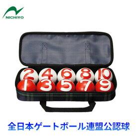 ゲートボールニチヨー NICHIYO JGU 公認ボール 10個セット 専用バック付き NY-10B【ゲートボール用品】