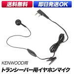 【送料無料・当日発送】ケンウッド用KENWOOD用EMC-3タイプイヤホンマイクUBZ-LK20UBZ-LM20UBZ-BG20RUBZ-BH47FR用kenwood