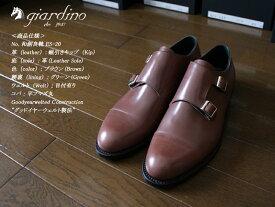 """◆和創良靴 ES-20 """"介"""" カスタムオーダー製作例ダブルモンクキャップトウ蝋引きキップブラウン:KI-W12"""