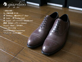 """◆和創良靴 ES-06 """"彦"""" カスタムオーダー製作例セミブローグキャップトウ蝋引きキップダークブラウン:KI-W13"""