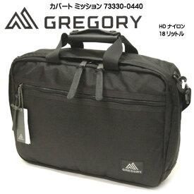 送料無料 グレゴリー GREGORY カバートミッション 73330-0440 HDナイロン 18L メンズバッグ ビジネス 3ウェイ ブラック 13J-09016