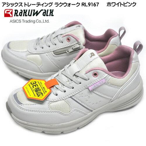 ラクウォーク アシックストレーデイング RL9167 レディース スニーカー Ladies RAKUWALK ウォーキングシューズ カジュアルシューズ レディースシューズ 靴幅3E 軽量 ホワイト/ピンク