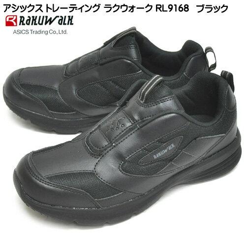 ラクウォーク アシックストレーデイング RL9168 レディース スニーカー Ladies RAKUWALK ウォーキングシューズ カジュアルシューズ スリッポン レディースシューズ 靴幅3E 軽量 ブラック