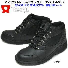 アシックス商事 テクシースポーツ TM3012 メンズ カジュアルシューズ ブーツ 防水 防寒 雪道 靴幅3E タウンユース ミッドカット インサイドファスナー ブラック