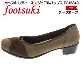 アシックス トレーディング フットスキ FS15340 レディース パンプス カジュアルシューズ 靴幅3E ヒール高3cm ダークオーク