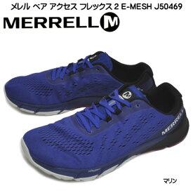メレル ベア アクセス フレックス2 E-MESH J50469 メンズ メッシュ スニーカー スポーツ アウトドア 青 ブルー MARINE