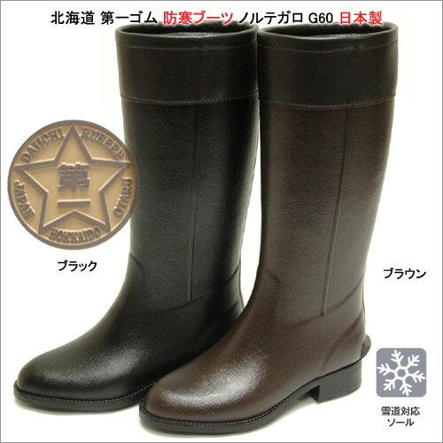 北海道 第一ゴム ノルテガロ G60 雪道対応 防寒長靴 完全防水 レインブーツ ロング丈 アウトドア 日本製