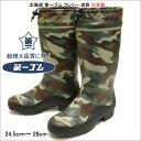 北海道 第一ゴム フレリー 迷彩 日本製 メンズ 長靴 吸汗 速乾アクリル裏 防滑底 アウトドア