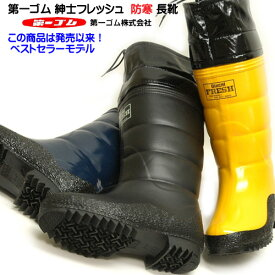 送料無料 北海道 第一ゴム 紳士フレッシュ フード付き 長靴 完全防水 防寒 防滑 日本製 メンズ クロ イエロー ネイビー