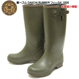 レインブーツ 送料無料 北海道 第一ゴム フィールド 1000 北海道小樽製 メンズ 長靴 アウトドア 日本製