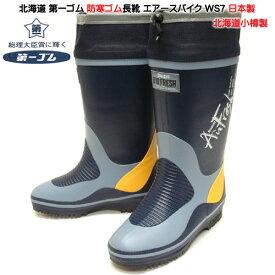 送料無料 北海道 第一ゴム エアースパイク WS7 コン 長靴 完全防水 防寒 防滑 日本製 メンズ 雪道 アイスバーン