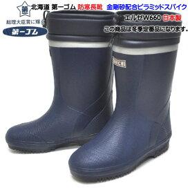 送料無料 北海道 第一ゴム エルゼW660 メンズ 防寒長靴 金剛砂+スチールスパイク 防寒 防水 防滑 軽量 日本製 紺