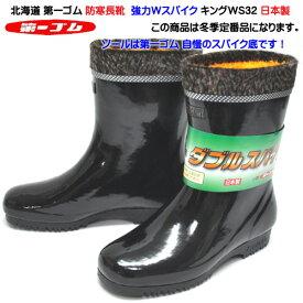 北海道 第一ゴム キング WS32 ボア 茶 長靴 完全防水 防寒 防滑 日本製 メンズ 雪道 アイスバーン