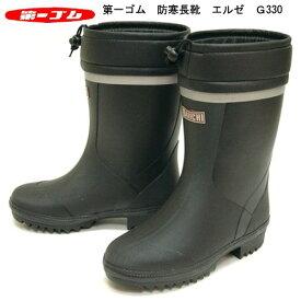 北海道 第一ゴム エルゼ G330 ブラック 長靴 完全防水 防寒 防滑 日本製 メンズ 雪道 アイスバーン