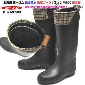 送料無料 北海道 第一ゴム パシオン W900 ブラウン 長靴 完全防水 防寒 防滑 日本製 レディース 雪道 アイスバーン