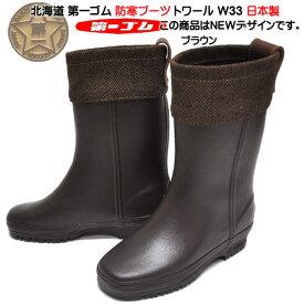 送料無料 北海道 第一ゴム トワール W33 ブラウン 長靴 完全防水 防寒 防滑 日本製 レディース 雪道 アイスバーン