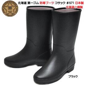 第一ゴム コサック ♯571 ブラック 長靴 完全防水 防寒 防滑 日本製 レディース 雪道 アイスバーン