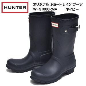 ハンター オリジナル ショート レイン ブーツ WFS1000 ネイビー 長靴