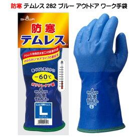 送料370円 テムレス 282 ブルー ショーワグローブ 防寒テムレス 防寒手袋 裏起毛 軽量 寒冷地仕様 −60度対応