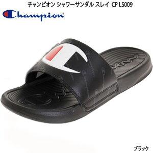 【送料無料】チャンピオン シャワーサンダル スレイ CP LS009 スポーツサンダル スライドサンダル 軽量 ブラック レディース メンズ