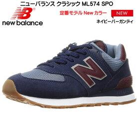 ニューバランス new balance クラシック ML574SPO スニーカー メンズ ジョギング ランニング カジュアル ネイビー/バーガンディ