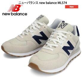 送料無料 ニューバランス new balance クラシック ML574SI2 スニーカー メンズ カジュアル ライトグレー