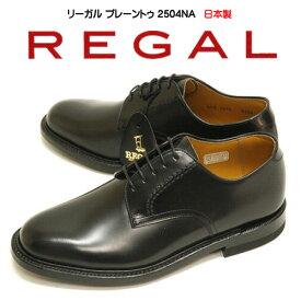 送料無料 リーガル プレーントウ 2504NA メンズ ビジネスシューズ 靴 黒 ブラック