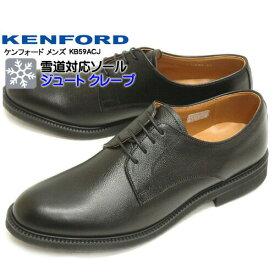ケンフォード KB59ACJ 外羽根 プレーントゥ 黒 メンズ ビジネスシューズ ジュートソール 防滑 撥水 天然皮革 日本製 ブラック