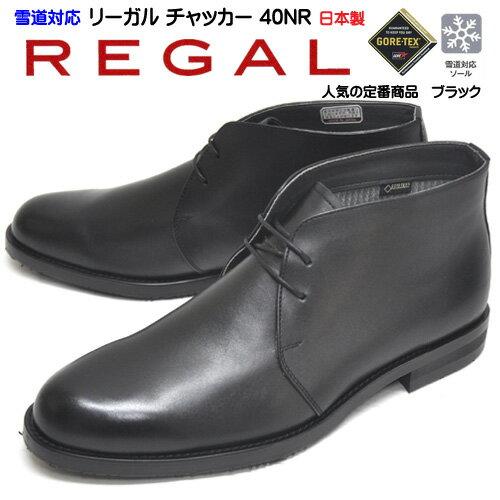 リーガル REGAL 40NR チャッカーブーツ メンズ ゴアテックス はっ水加工 天然皮革 通勤 ビジネスシューズ カジュアルシューズ 雪道対応 日本製 ブラック