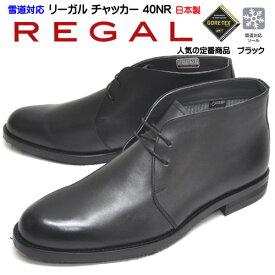 送料無料 リーガル REGAL 40NR メンズ チャッカーブーツ メンズ ゴアテックス はっ水加工 天然皮革 通勤 ビジネスシューズ カジュアルシューズ 靴 雪道対応 日本製 黒 ブラック