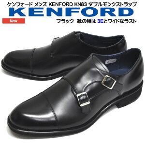 ケンフォード KN83ABJ ダブルモンクストラップ 黒 メンズ ビジネスシューズ フォーマル 天然皮革 ブラック