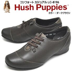 30%OFF ハッシュパピー Hush Puppies レディース カジュアル スリッポン LC8196 女性用 日本製 低反発 ギザギザソール ダークブラウン