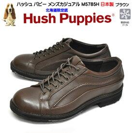 送料無料 ハッシュパピー Hush Puppies 快適さを約束する 変わらないデザイン M5785H メンズ 北海道限定底 雪道対応 ビジネスシューズ カジュアルシューズ 靴幅ワイド4E 定番 日本製 ブラウン