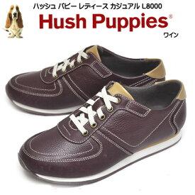 送料無料 30%OFF ハッシュパピー Hush Puppies レディース カジュアル シューズ スニーカー L-8000 女性用 タウンユース 旅行 お出かけ 通勤 天然皮革 ワイン