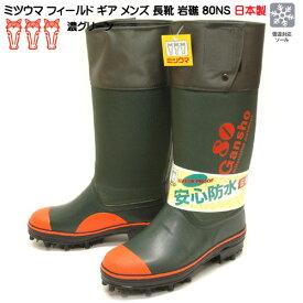 北海道 日本製 ミツウマ ガンショウ 岩礁 80NS 96本超強力スパイク アウトドア ワーキング 長靴 傾斜地 テトラ 凍結路面でも滑らない 濃グリーン