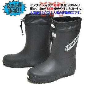 北海道 ミツウマ フィールド ギア スマック 2006MU メンズ 防寒 長靴 アウトドア ワーキング 雪 雨 ショート丈 クロ