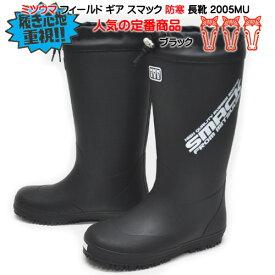 北海道 ミツウマ フィールド ギア スマック 2005MU メンズ 防寒 長靴 アウトドア ワーキング 雪 雨 ロング丈 クロ