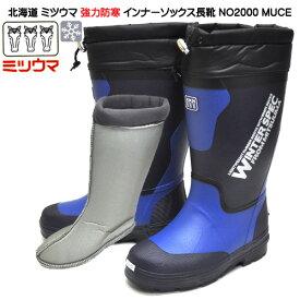 北海道 ミツウマ ウィンター スペック NO2000 強力防寒 長靴 インナーソックス 軽量設計 防滑 メンズ アウトドア ワーキング 雪道 雨 ロング丈 コン