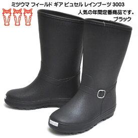 6e67d7b7a46496 北海道 ミツウマ フィールド ギア ピュセル ショート丈 レインブーツ 長靴 No.3003 完全防水 レディース